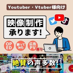 VTuber・YouTuber様向け! OP, ED, 歌ってみた等を制作します