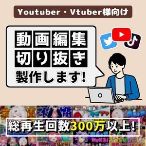 VTuber・YouTuber様向け! 動画編集・切り抜き動画など制作致します
