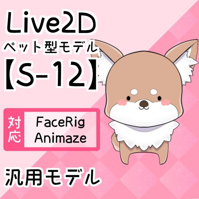 Live2Dペットモデル【S-12】FaceRig/Animaze対応!