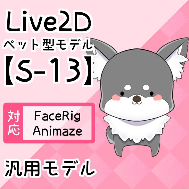 Live2Dペットモデル【S-13】FaceRig/Animaze対応!