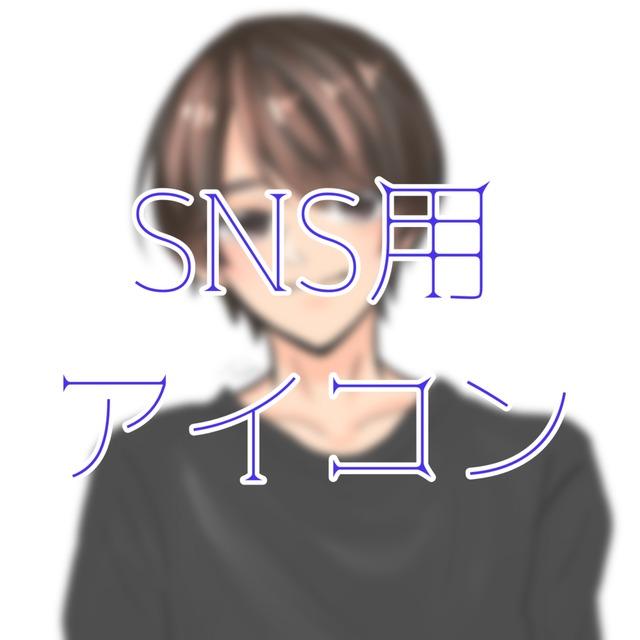 SNSアイコン用イラスト制作いたします!