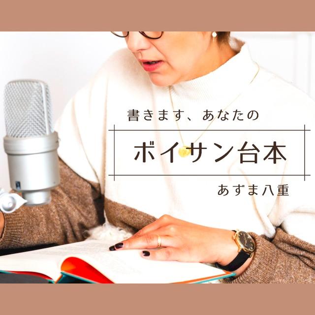 【台本執筆】ボイスサンプルにお悩みの方、ご相談ください!