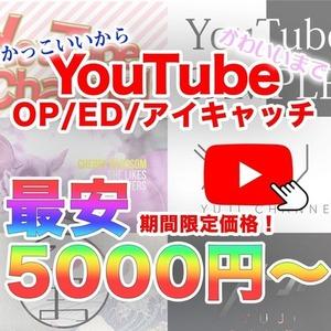 YouTube・WEB動画向けのOP/ED/アイキャッチを制作します