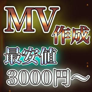 【最安値3000円】歌ってみたMV動画オリジナル楽曲のMV動画作成を致します!