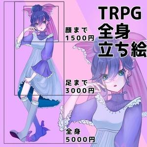 【期間限定】TRPG等に使える立ち絵