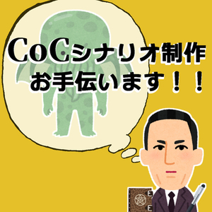 CoCシナリオ制作お手伝いします!!
