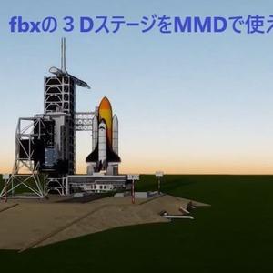 fbxの3DステージをMMDで使えるよう変換します