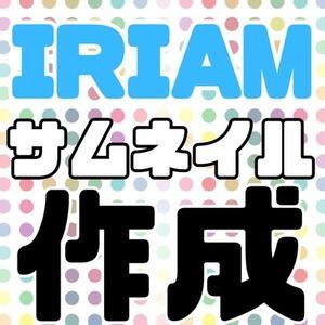 IRIAM用サムネイル作成承ります!!