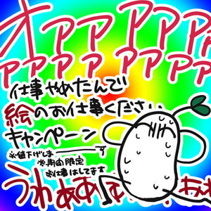 【期間限定!】イラスト一律1000円で描きます!【もってけドロボー!】