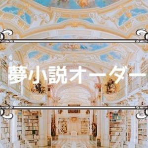 ♢ 夢小説オーダー受付.