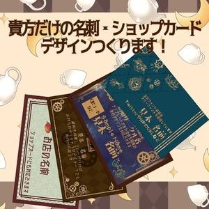 オリジナル名刺やショップカードのデザイン作成