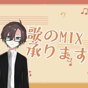 歌ってみたのMIX、マスタリング承ります!