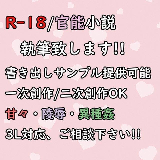 【R-18】お好みのエロ小説・官能小説執筆します【オリジナル・二次創作】