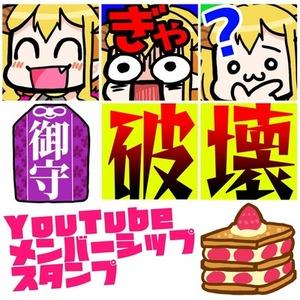 YouTubeメンバーシップスタンプ