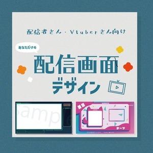 【Vtuber】あなただけの配信画面デザインします!【配信者】