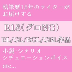 【R18】あなたのためだけのBL/GL/BGL/GBL小説をご提供いたします