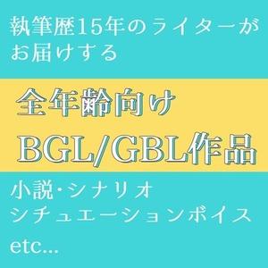 【全年齢】あなたのためだけのBGL/GBL小説をご提供いたします