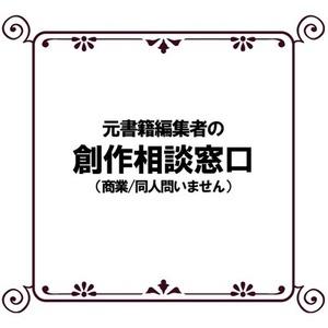 元書籍編集者の創作お悩み相談窓口(同人商業問わず)
