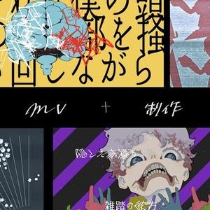 【初回のみ5000円】オリジナルMV、歌ってみた動画一律1万円で制作いたします!