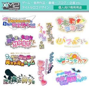 【商用可・R18作品OK】音声作品・ゲーム・書籍・企画等のタイトルロゴデザイン