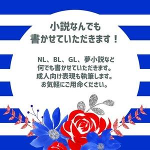 一文字0.7円(リピート0.5円)換算でご希望の小説を書かせていただきます。