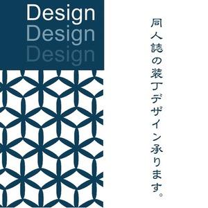 同人誌の装丁デザイン