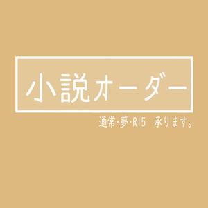 夢小説オーダー