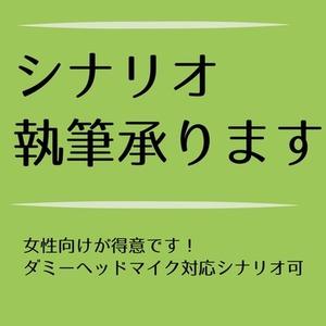 1文字1円〜●シナリオを執筆いたします 女性向け、男性向け、BLGL等