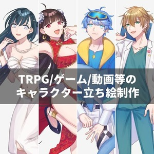 TRPG/ゲーム/動画等のキャラクター立ち絵制作