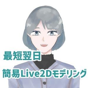 最短翌日 Live2D モデリング