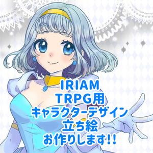 IRIAM、TRPGで使えるキャラクターの立ち絵とキャラデザ作ります!!
