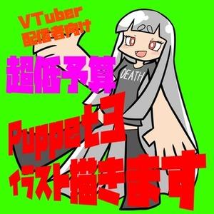 【VTuber】超低予算でPuppet3用イラスト描きます【配信者】