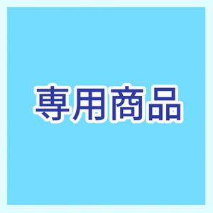 found17 様専用商品