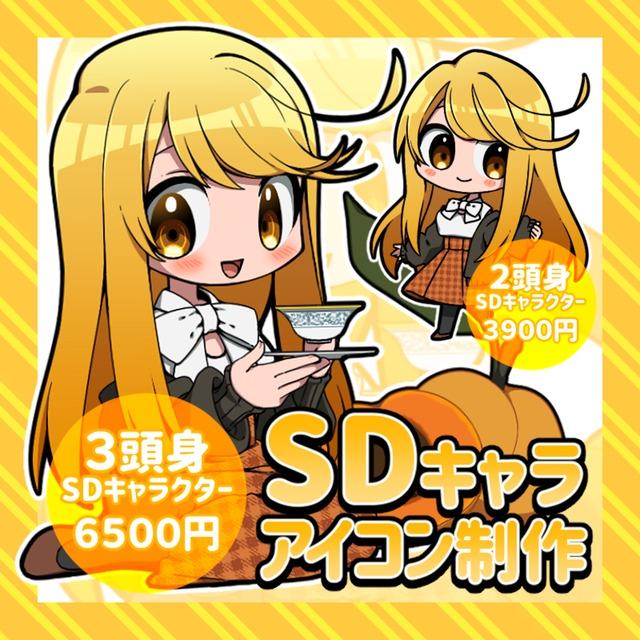 【SNS/TRPG】SDキャラアイコン制作【グッズ】