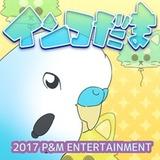 P&M Entertainment
