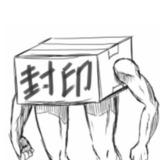 【封印箱】