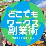 竹田諒平〜 どこでもワークス✈︎ 〜